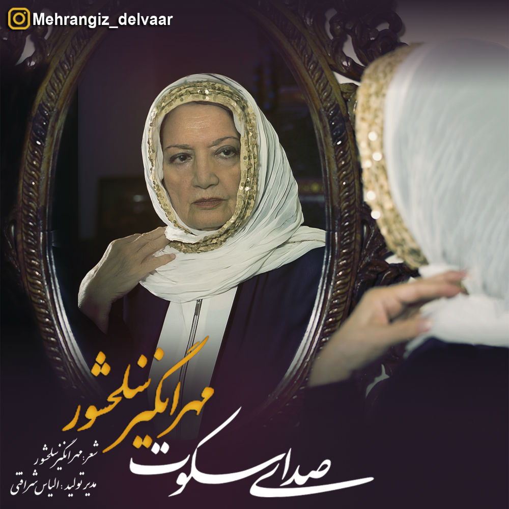 Mehrangiz Salahshour – Sedaye Sokot