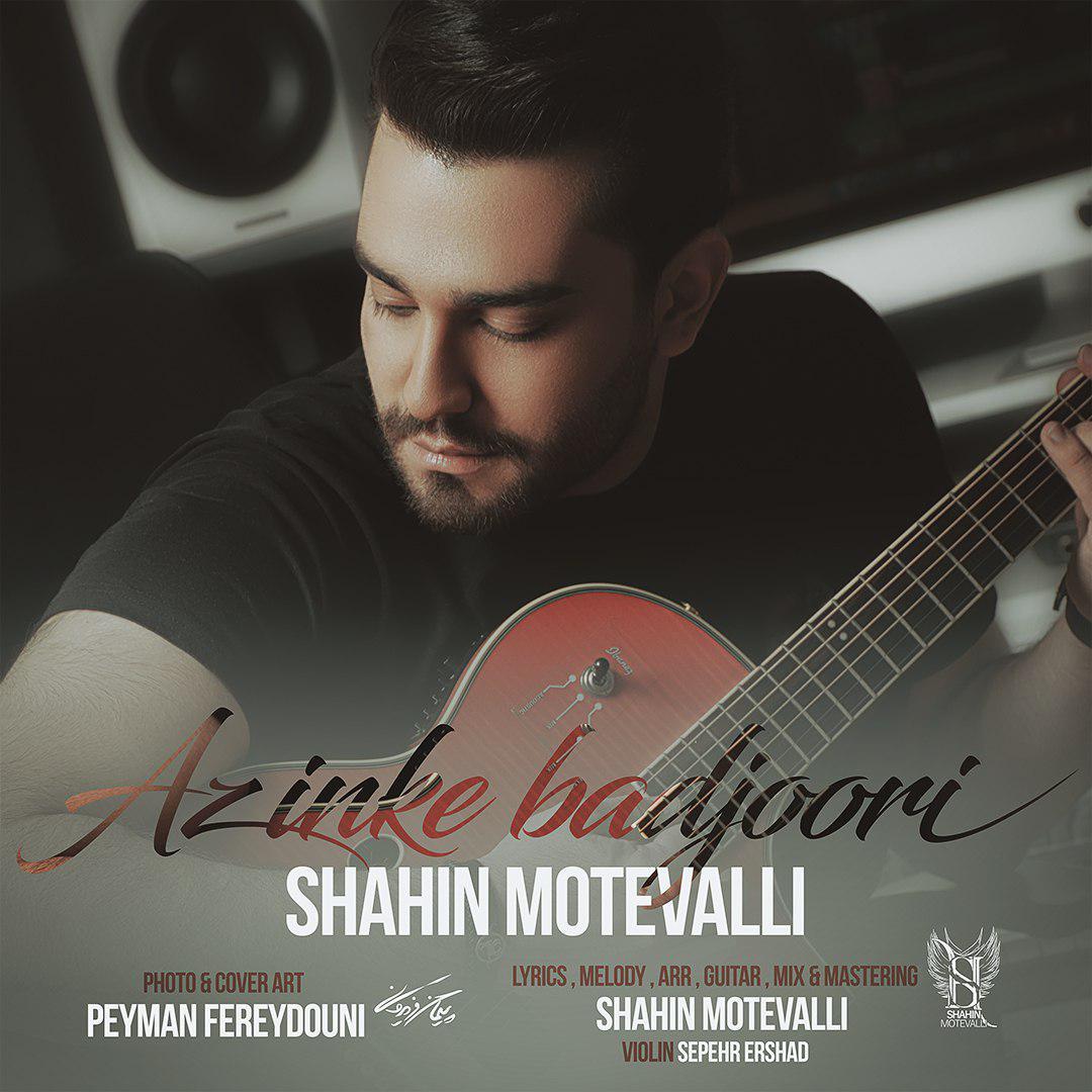 Shahin Motevalli – Az Inke Badjoori