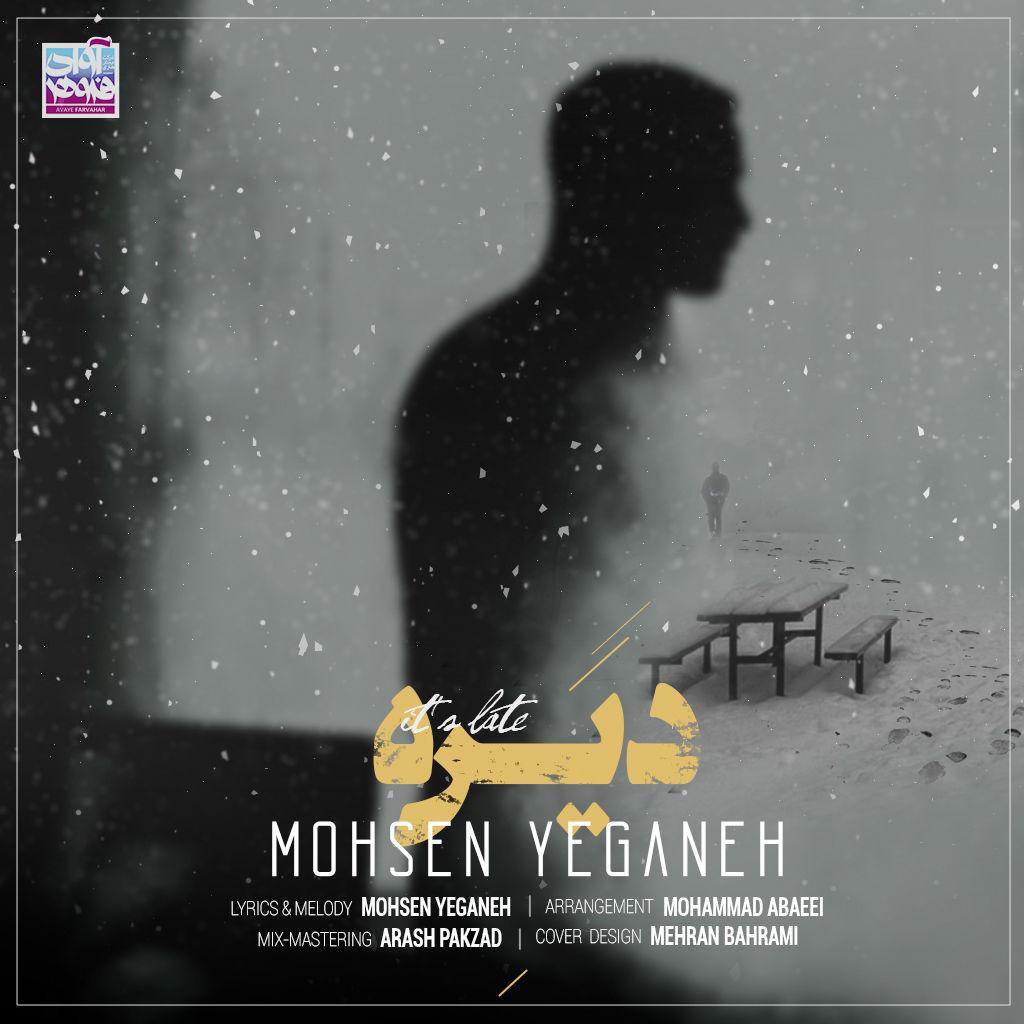 Mohsen Yeganeh – Dire