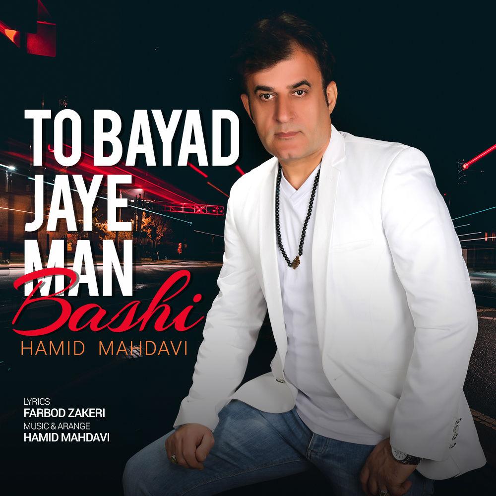 Hamid Mahdavi – To Bayad Jaye Man Bashi