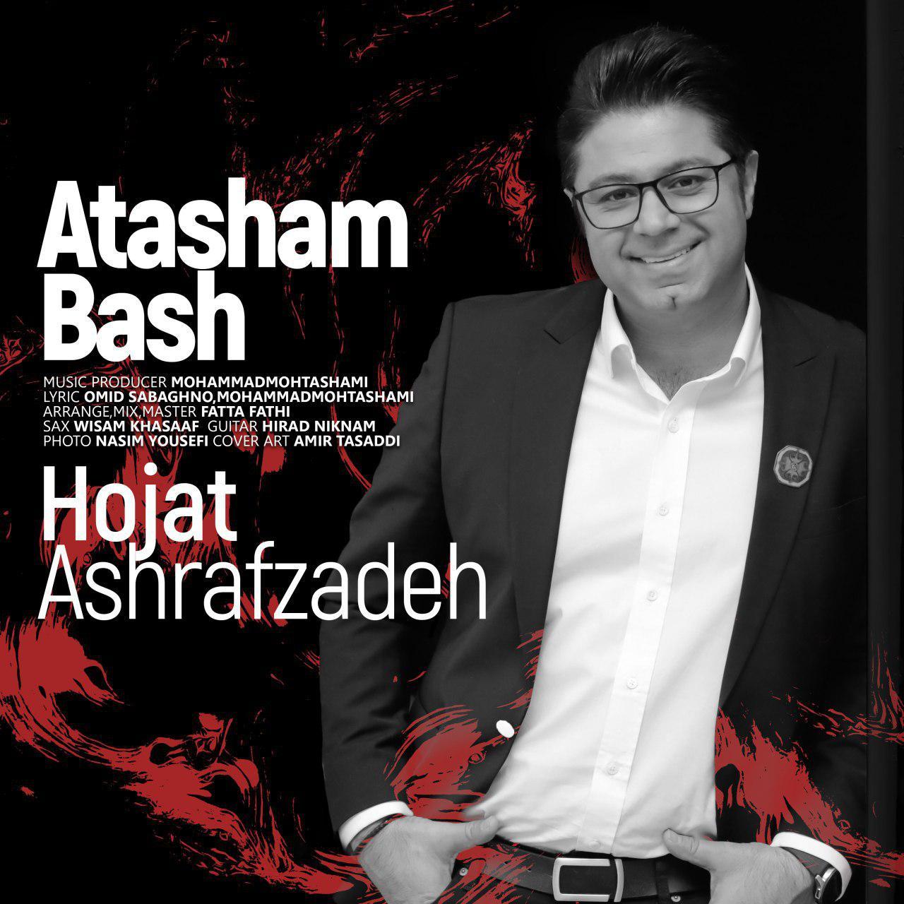 Hojat Ashrafzadeh - Atasham Bash Music | آهنگ حجت اشرف زاده - آتشم باش