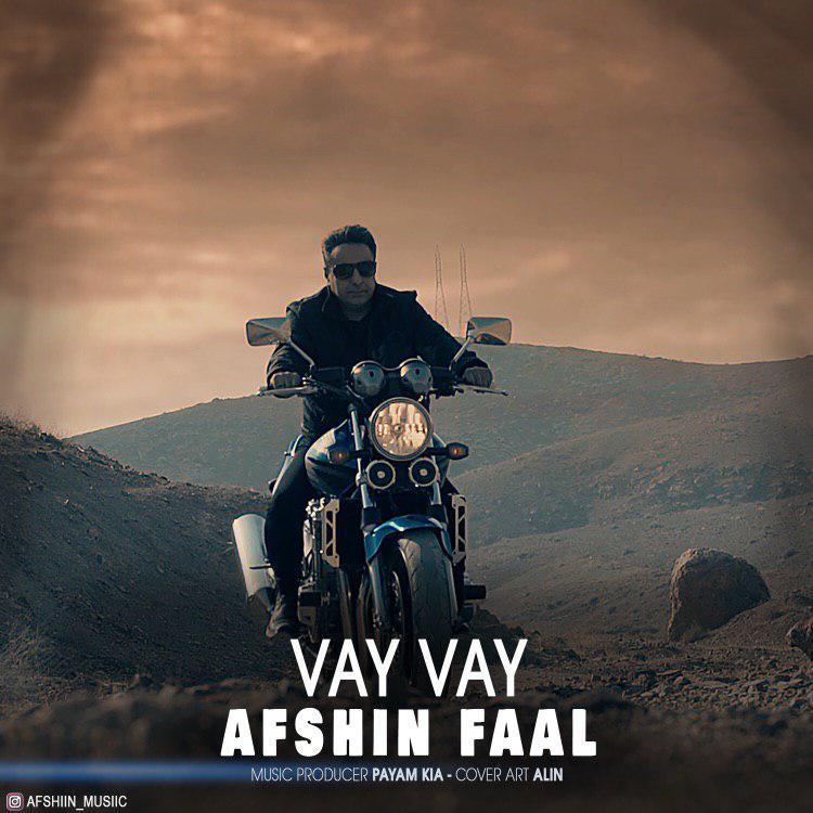 Afshin Faal - Vay Vay Music   آهنگ افشین فعال - وای وای