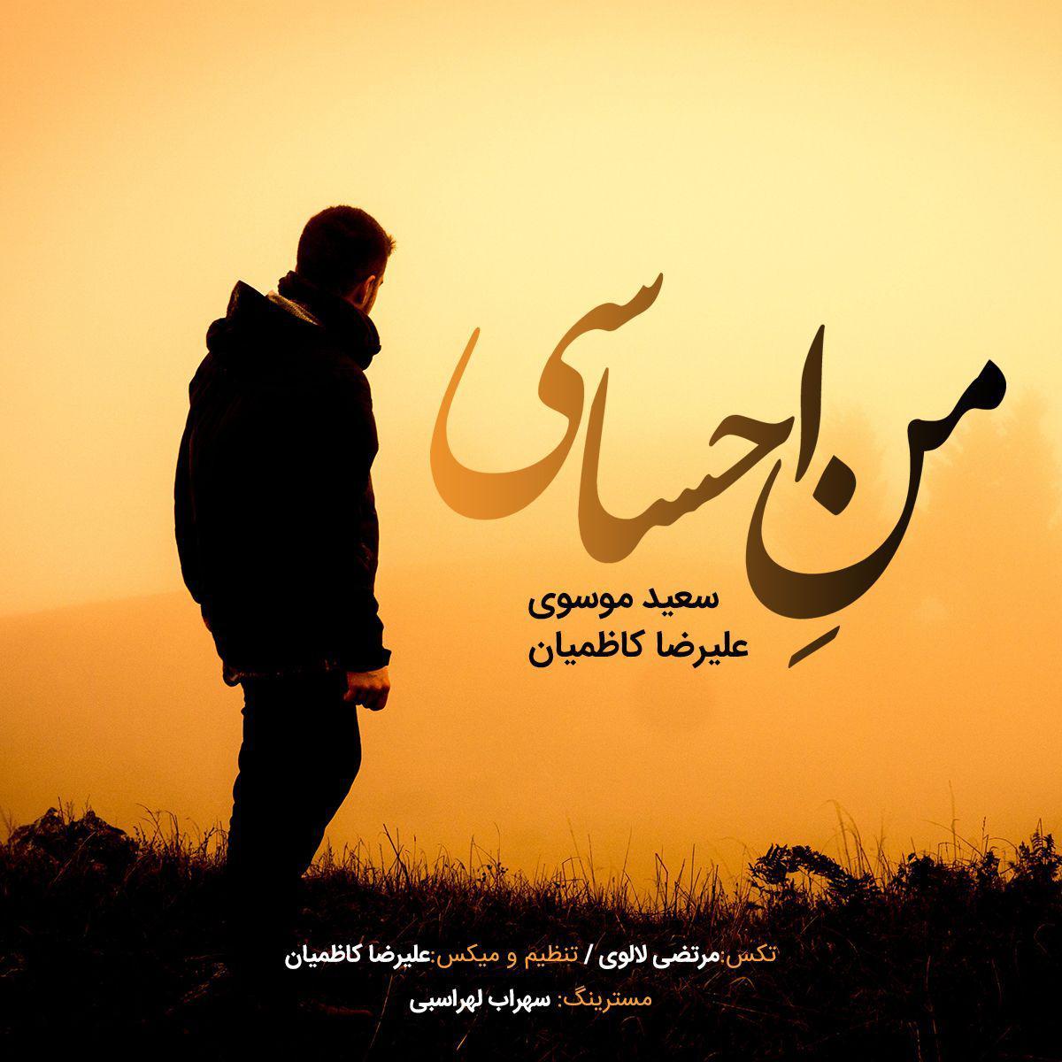 Saeed Mousavi And Alireza Kazemiyan – Mane Ehsasi