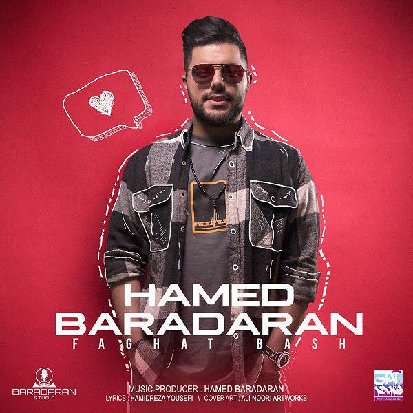 Hamed Baradaran - Faghat Bash Music | آهنگ حامد برادران - فقط باش