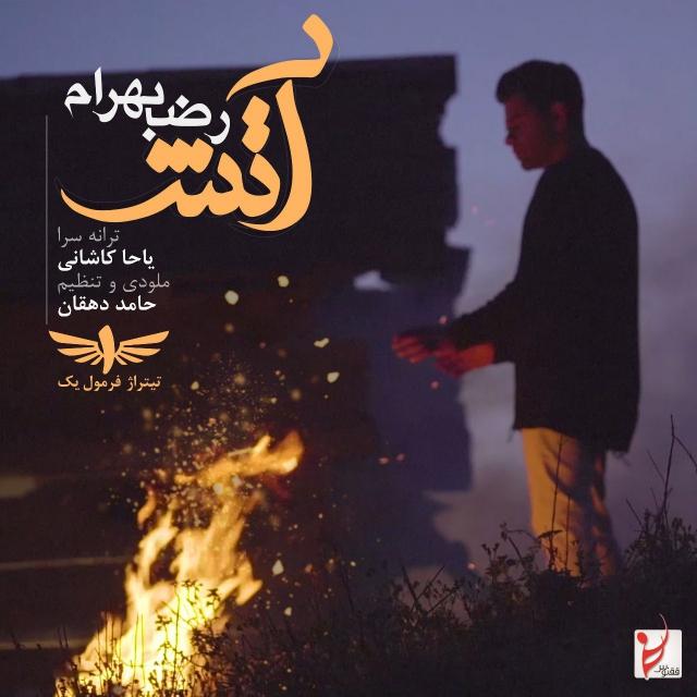 Reza Bahram – Atash