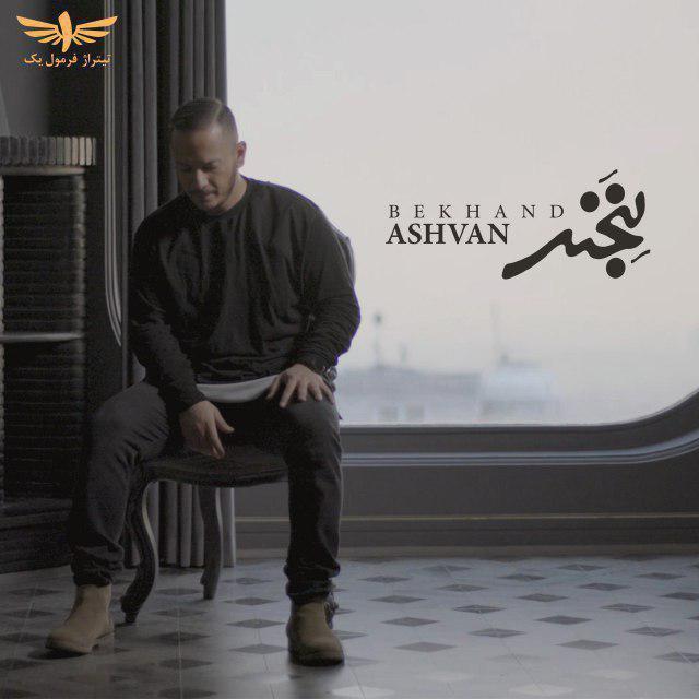 Ashvan – Bekhand