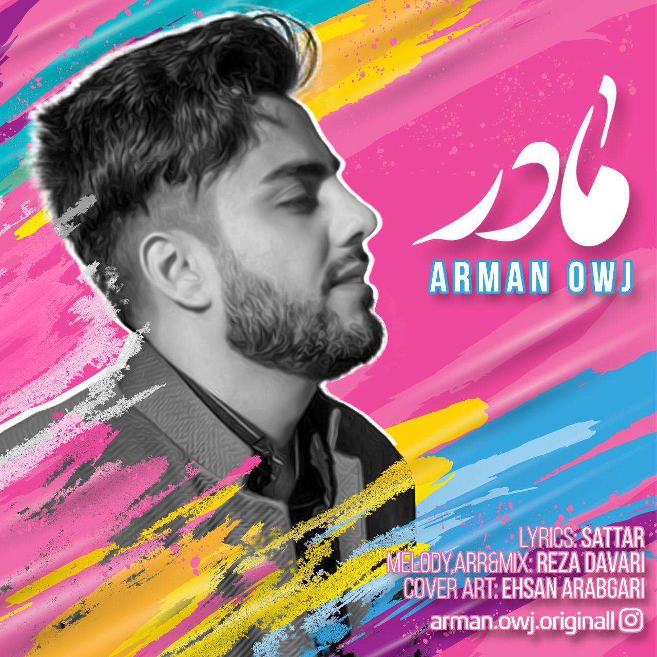 Arman Owj - Madar Music | آهنگ آرمان اوج - مادر