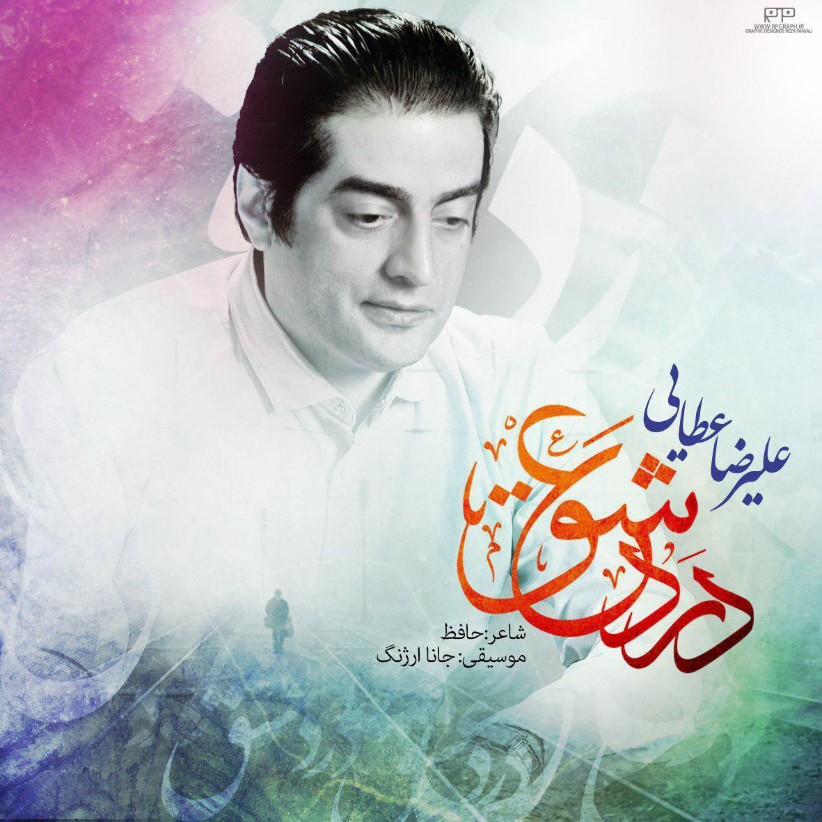 Alireza Ataei – Darde Eshgh