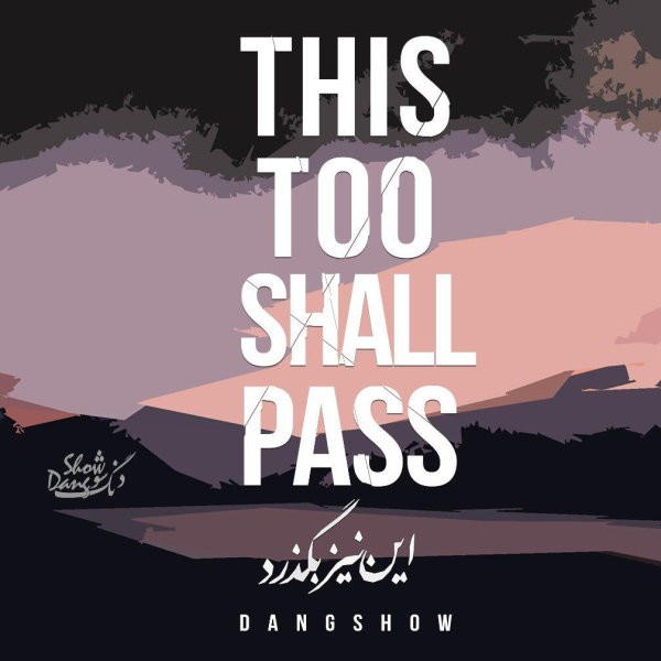 Dang Show – This Too Shall Pass