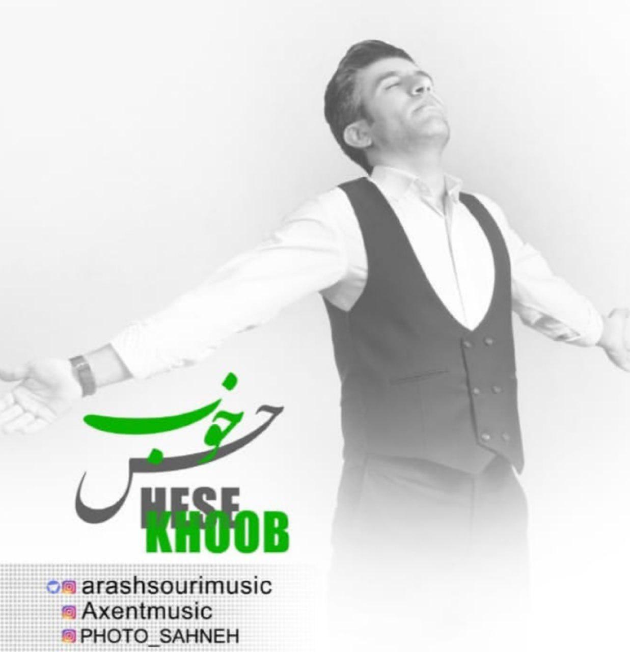 Arash Soori - Hese Khoob Music | آهنگ  آرش سوری - حس خوب