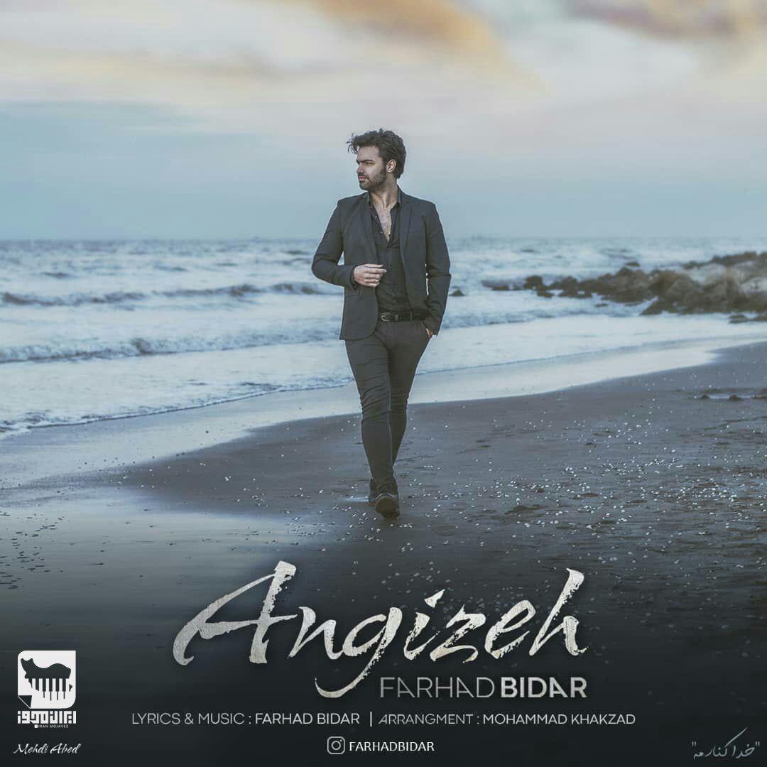 Farhad Bidar - Angizeh Music | آهنگ فرهاد بیدار - انگیزه