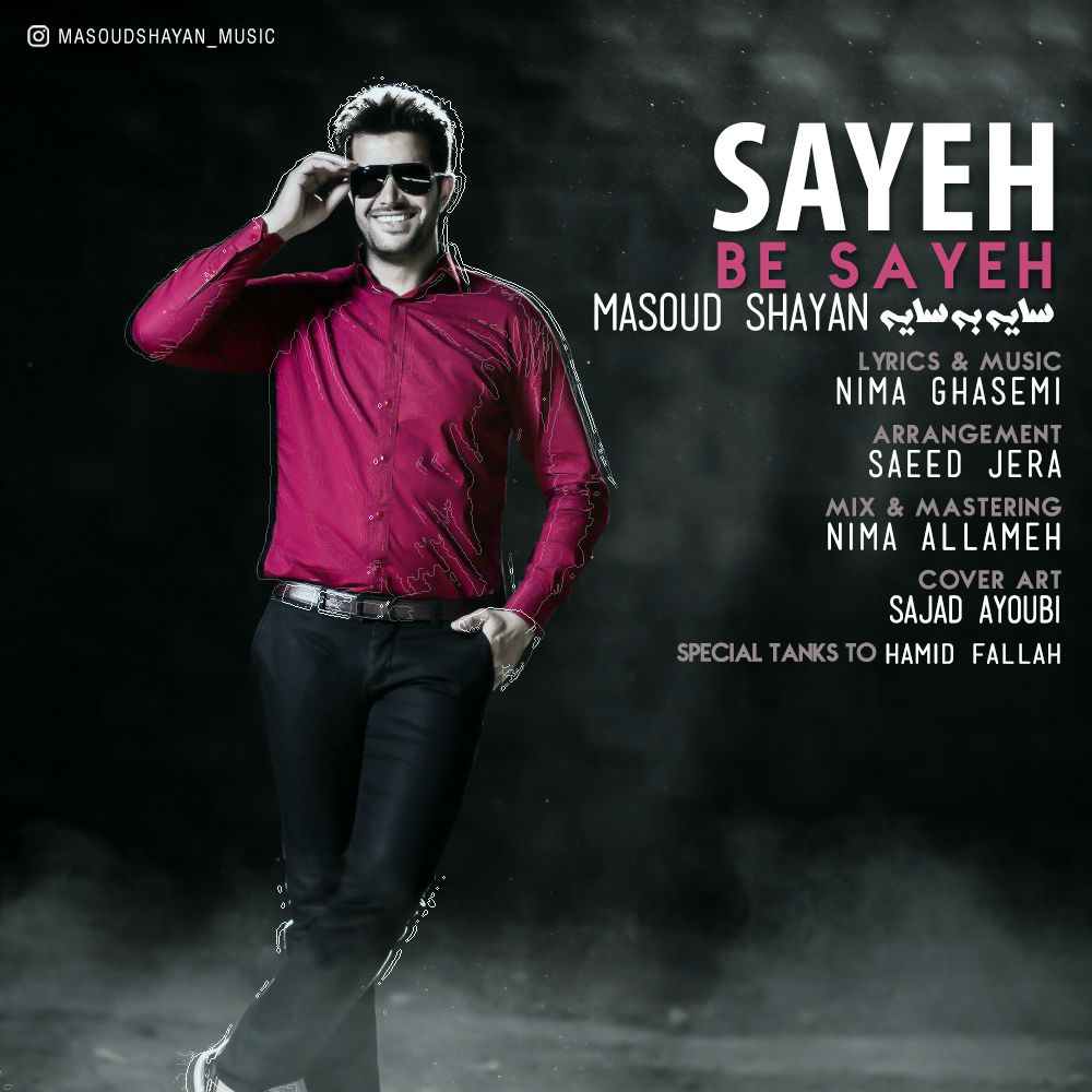 Masoud Shayan - Sayeh Be Sayeh Music | آهنگ مسعود شایان - سایه به سایه