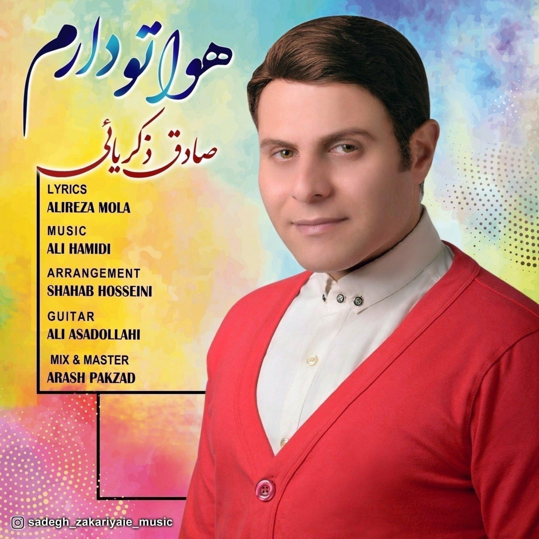 Sadegh Zakariyaie – Havato Daram