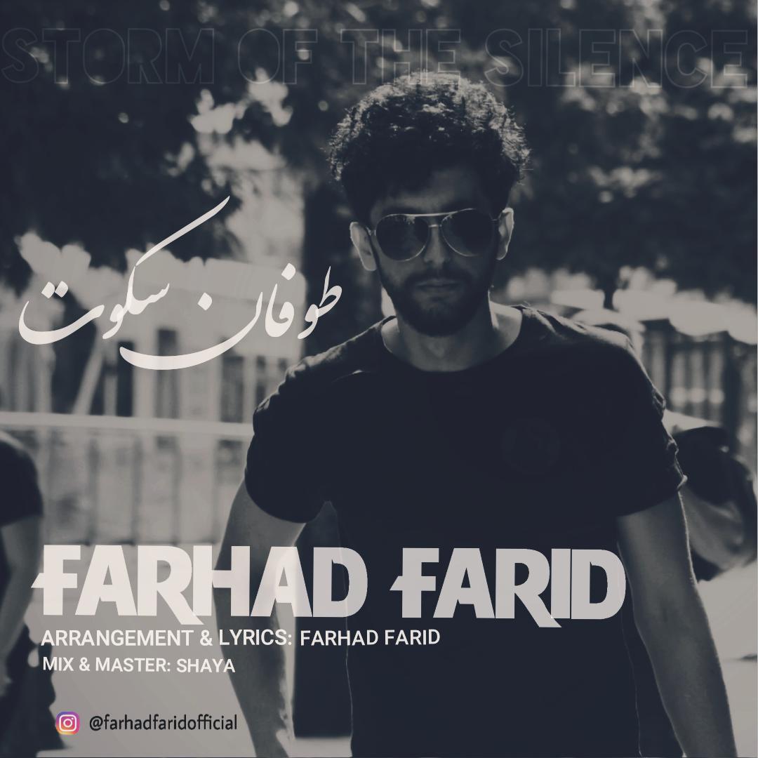 Farhad Farid – Toofane Sokoot
