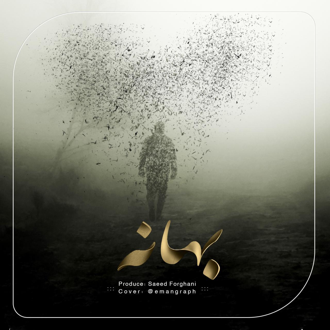 Saeed Forghani – Bahaneh