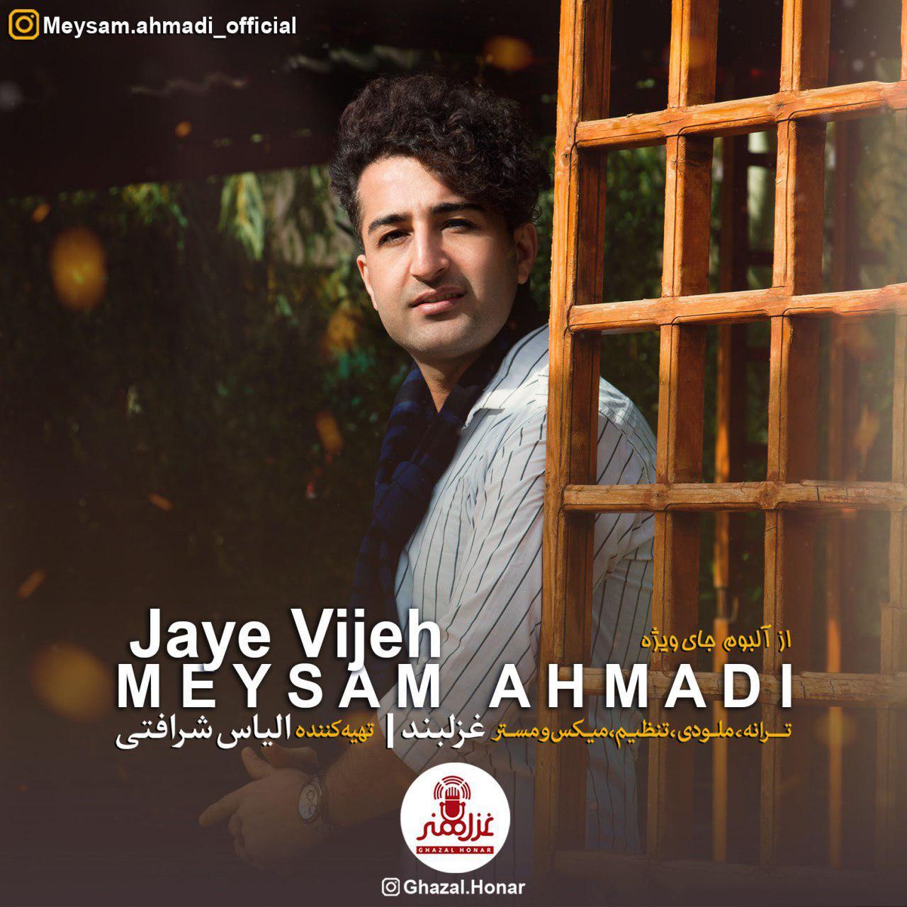 Meysam Ahmadi – Jaye Vijeh