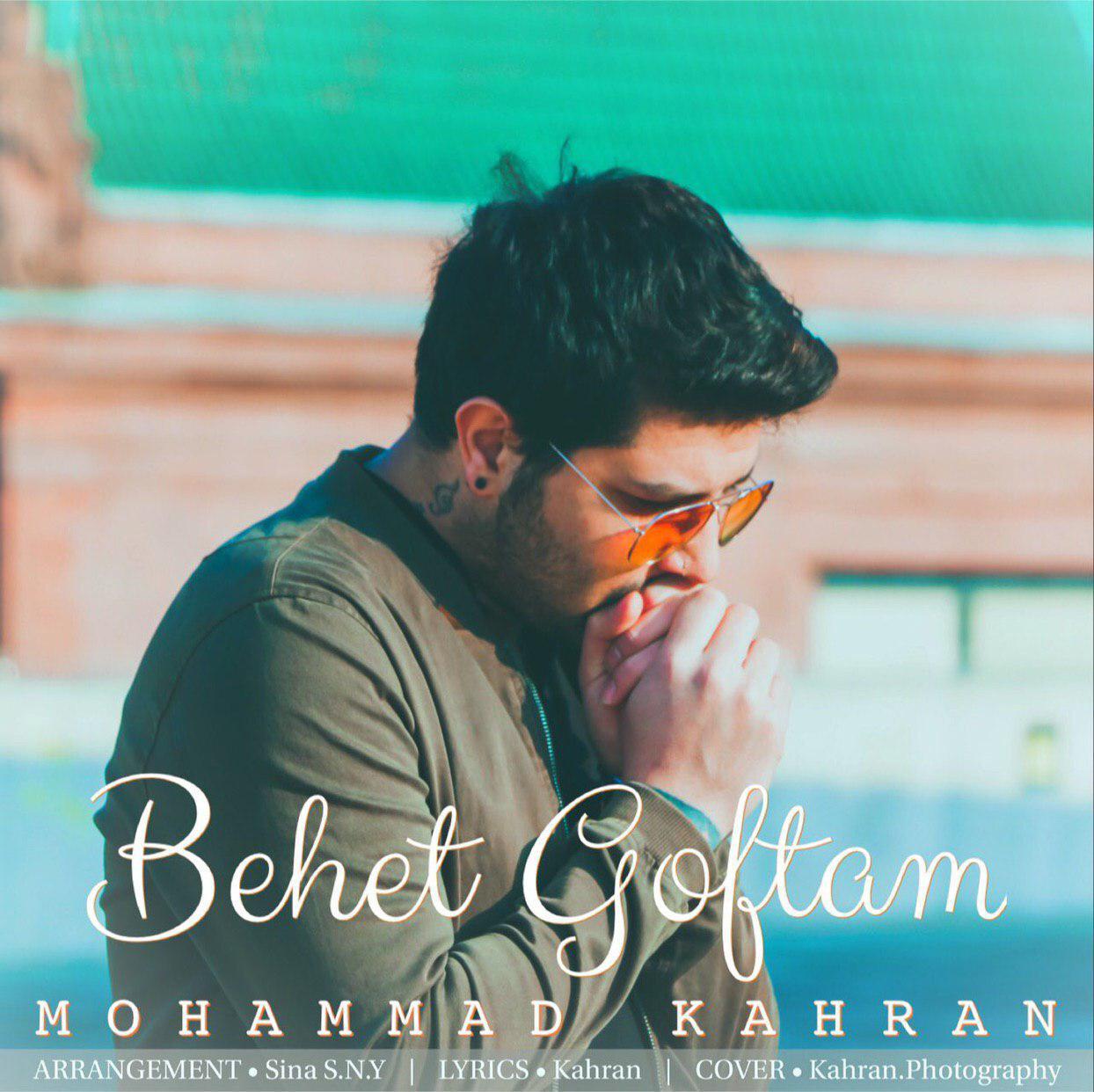 Mohammad Kahran - Behet Goftam Music   آهنگ محمد کهران - بهت گفتم
