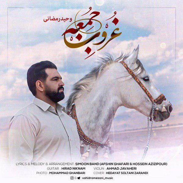 Vahid Ramezani - Ghorobe Jome Music   آهنگ وحید رمضانی - غروب جمعه
