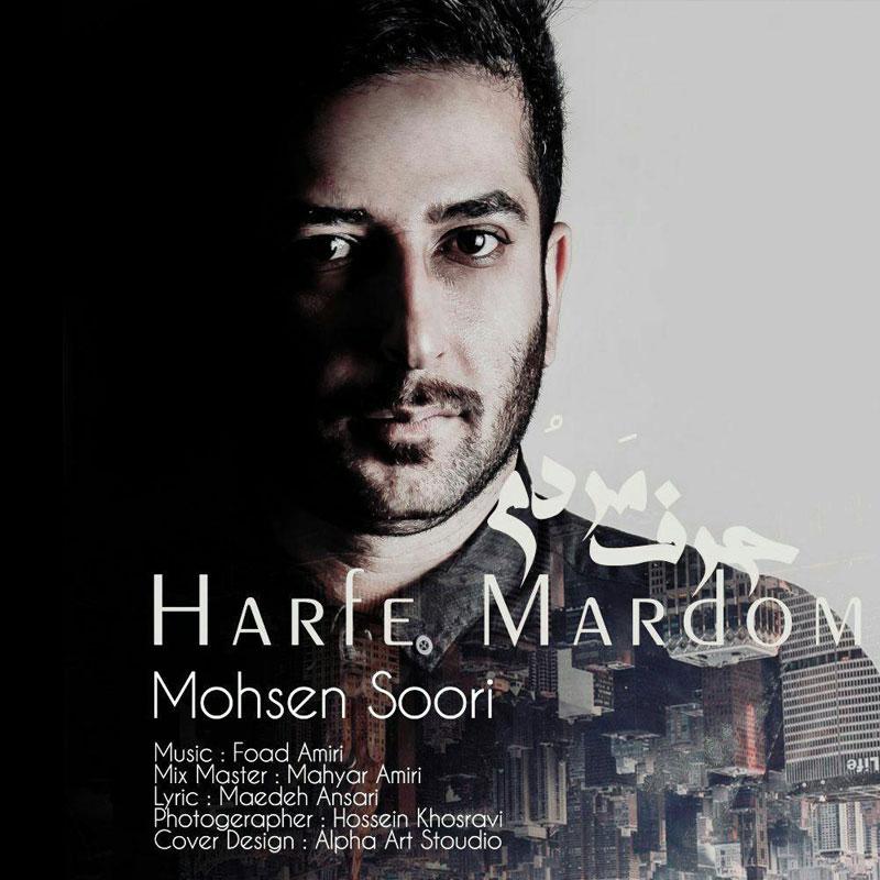 Mohsen Soori - Harfe Mardom Music | آهنگ محسن صوری - حرف مردم