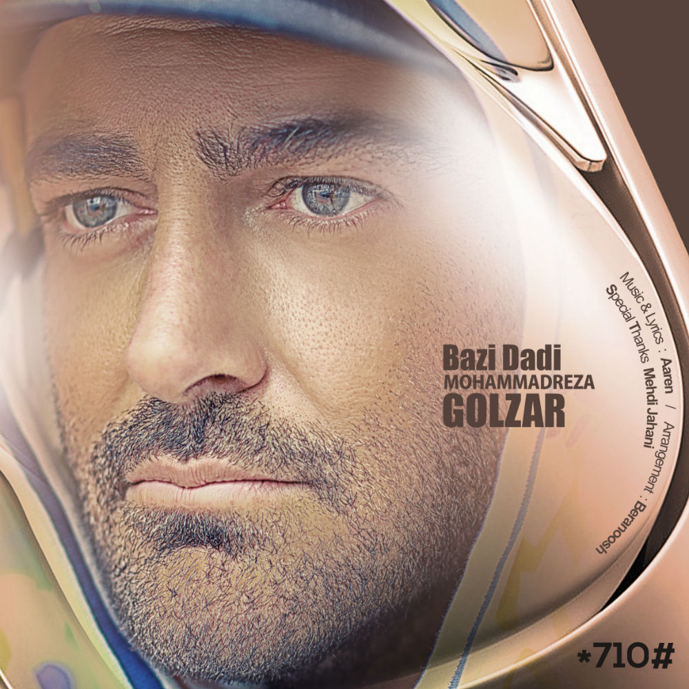 Mohammadreza Golzar - Bazi Dadi Music   آهنگ محمدرضا گلزار - بازی دادی