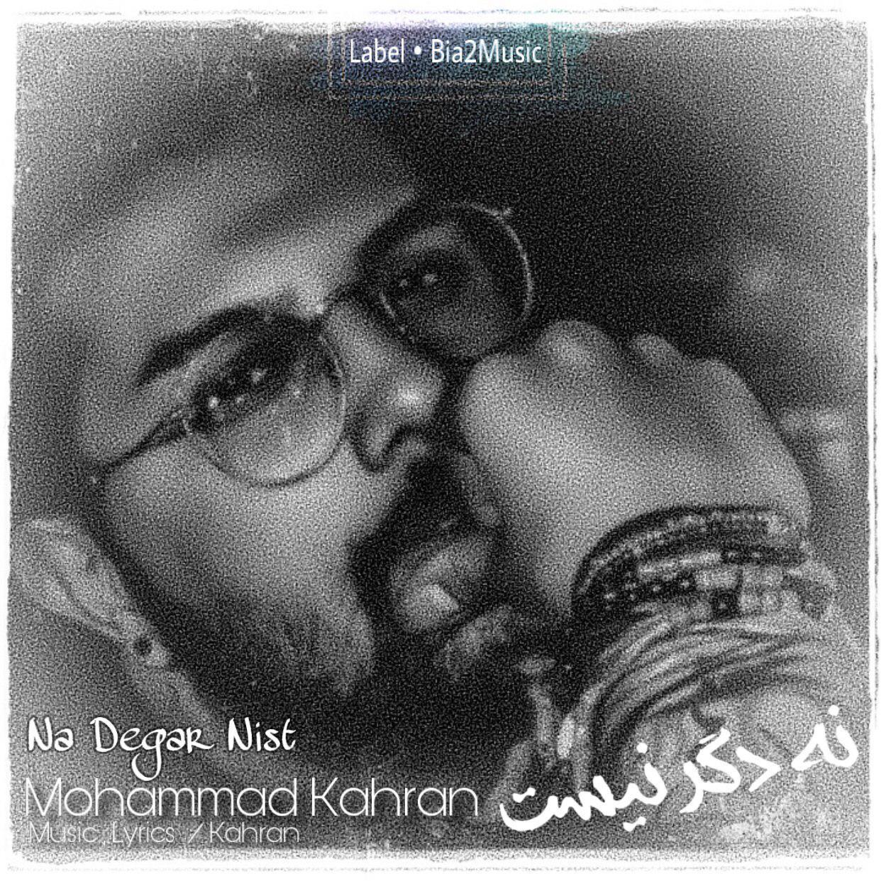 Mohammad Kahran - Na Degar Nist Music   آهنگ محمد کهران - نه دگر نیست