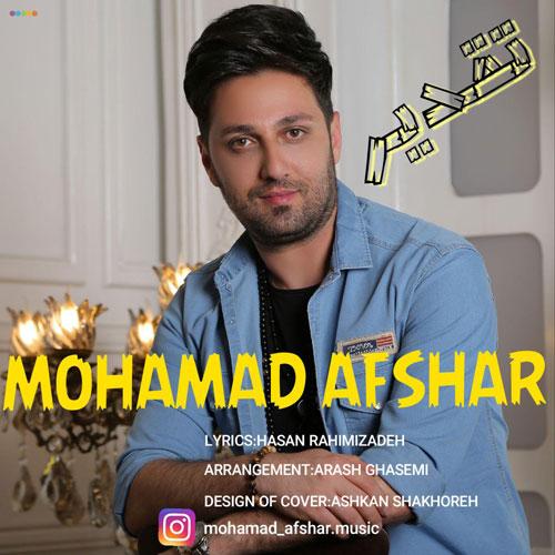 Mohamad Afshar - Taghdir Music | آهنگ محمد افشار - تقدیر