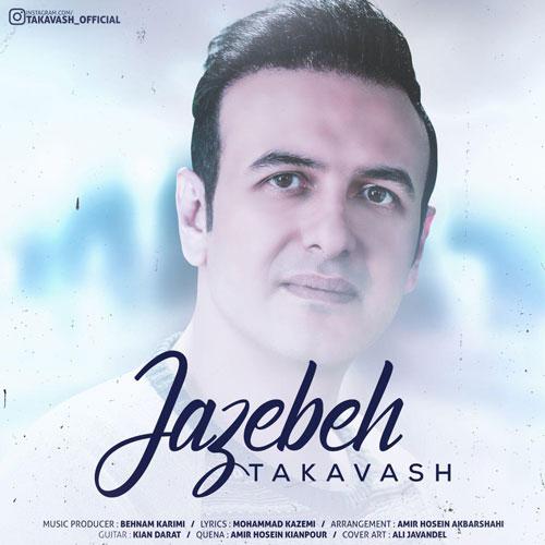 Takavash - Jazebeh Music   آهنگ تکاوش - جاذبه