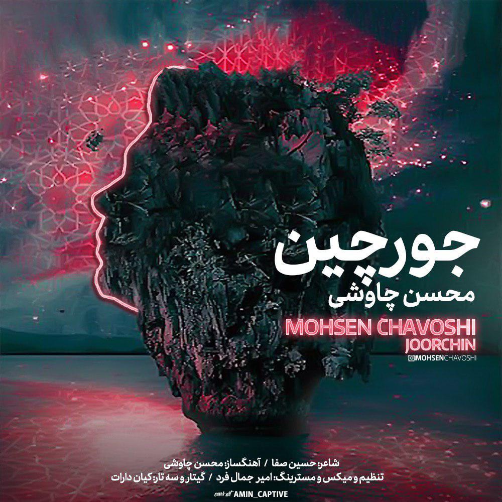 Mohsen Chavoshi – Joor Chin