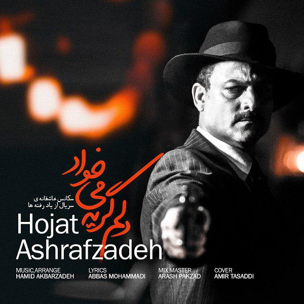 Hojat Ashrafzadeh - Delam Gerye Mikhad Music | آهنگ حجت اشرف زاده  - دلم گریه میخواد