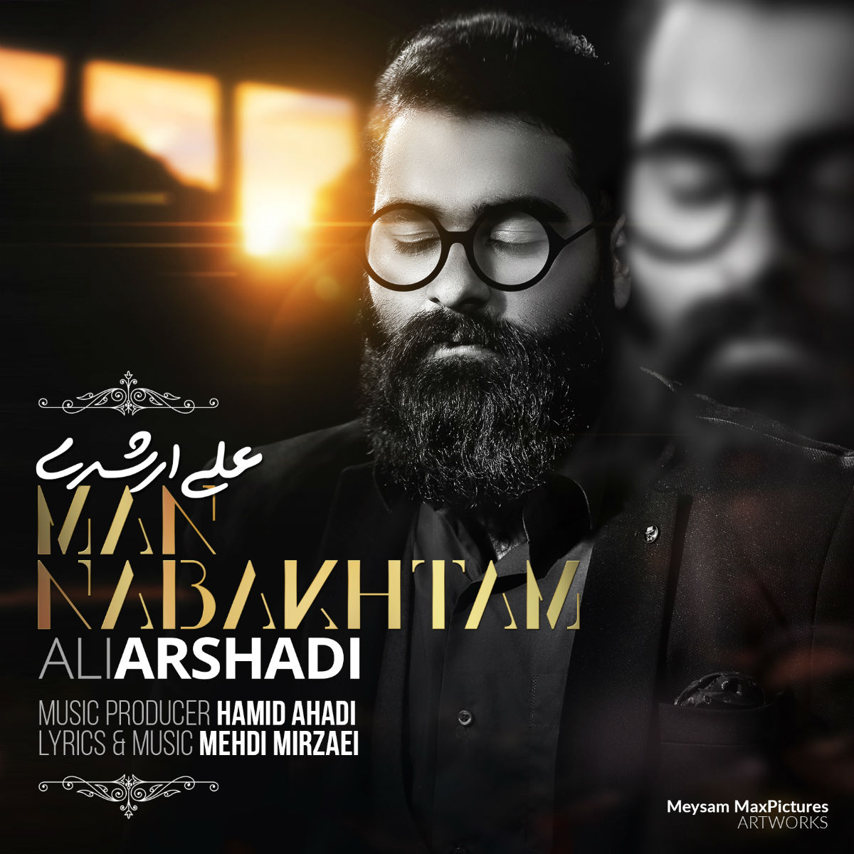 Ali Arshadi - Man Nabakhtam Music   آهنگ علی ارشدی - من نباختم