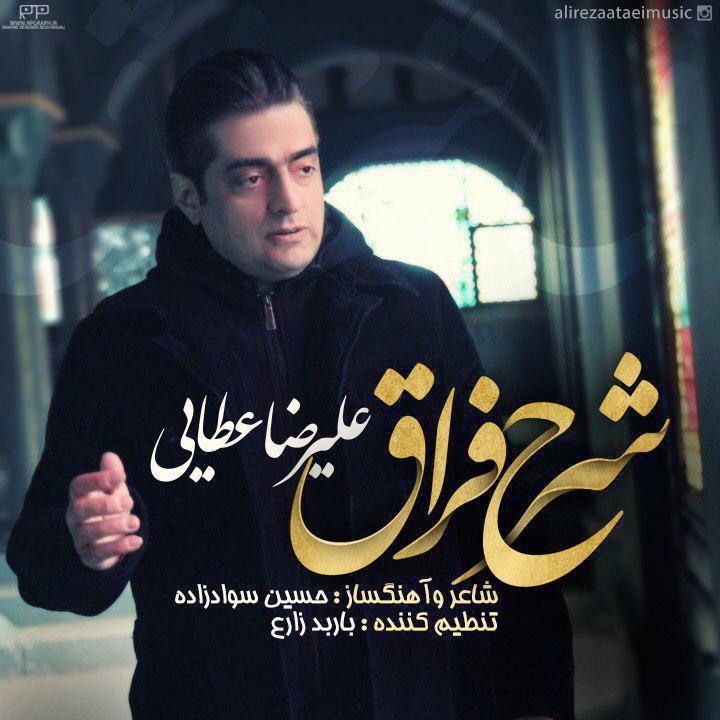 Alireza Ataei – Sharhe Feragh
