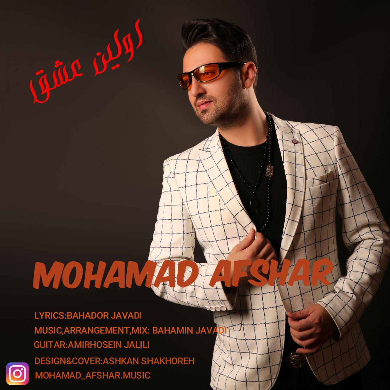 Mohamad Afshar – Avalin Eshgh