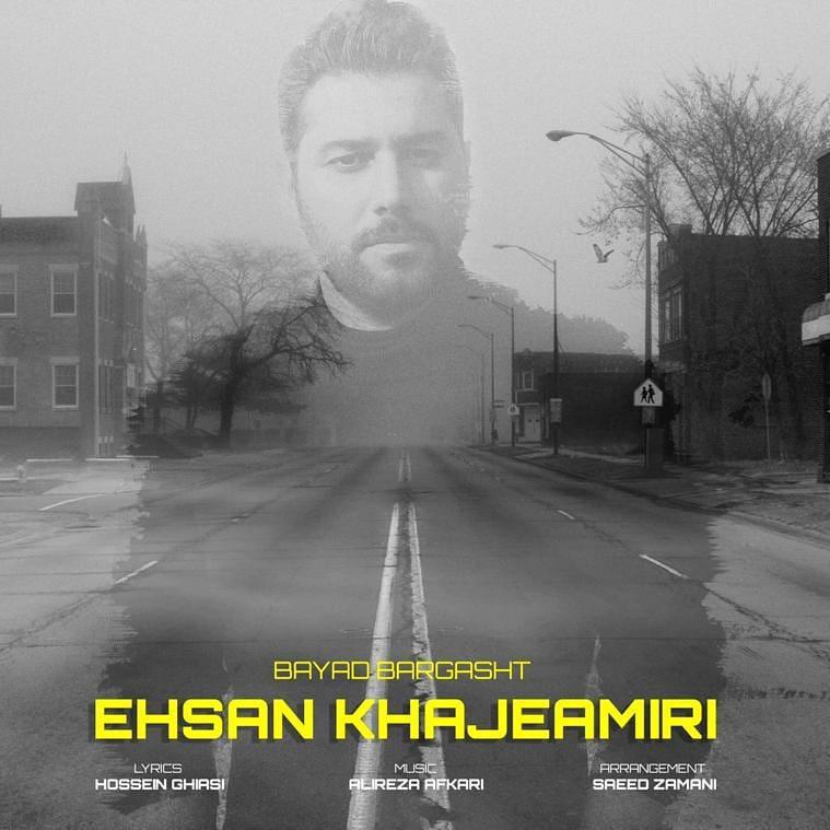 Ehsan Khajeh Amiri - Bayad Bargasht Music | آهنگ احسان خواجه امیری - باید برگشت