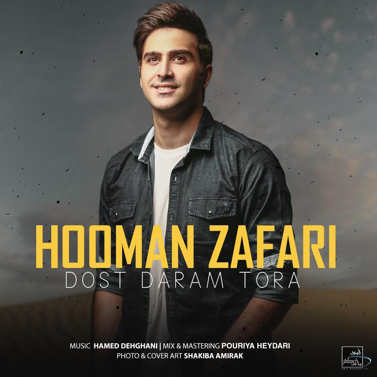 Hooman Zafari - Doost Daram Tora Music | آهنگ هومن ظفری - دوست دارم تورا