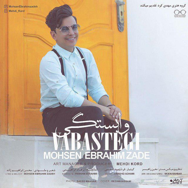 Mohsen Ebrahimzadeh - Vabastegi Music | آهنگ محسن ابراهیم زاده - وابستگی