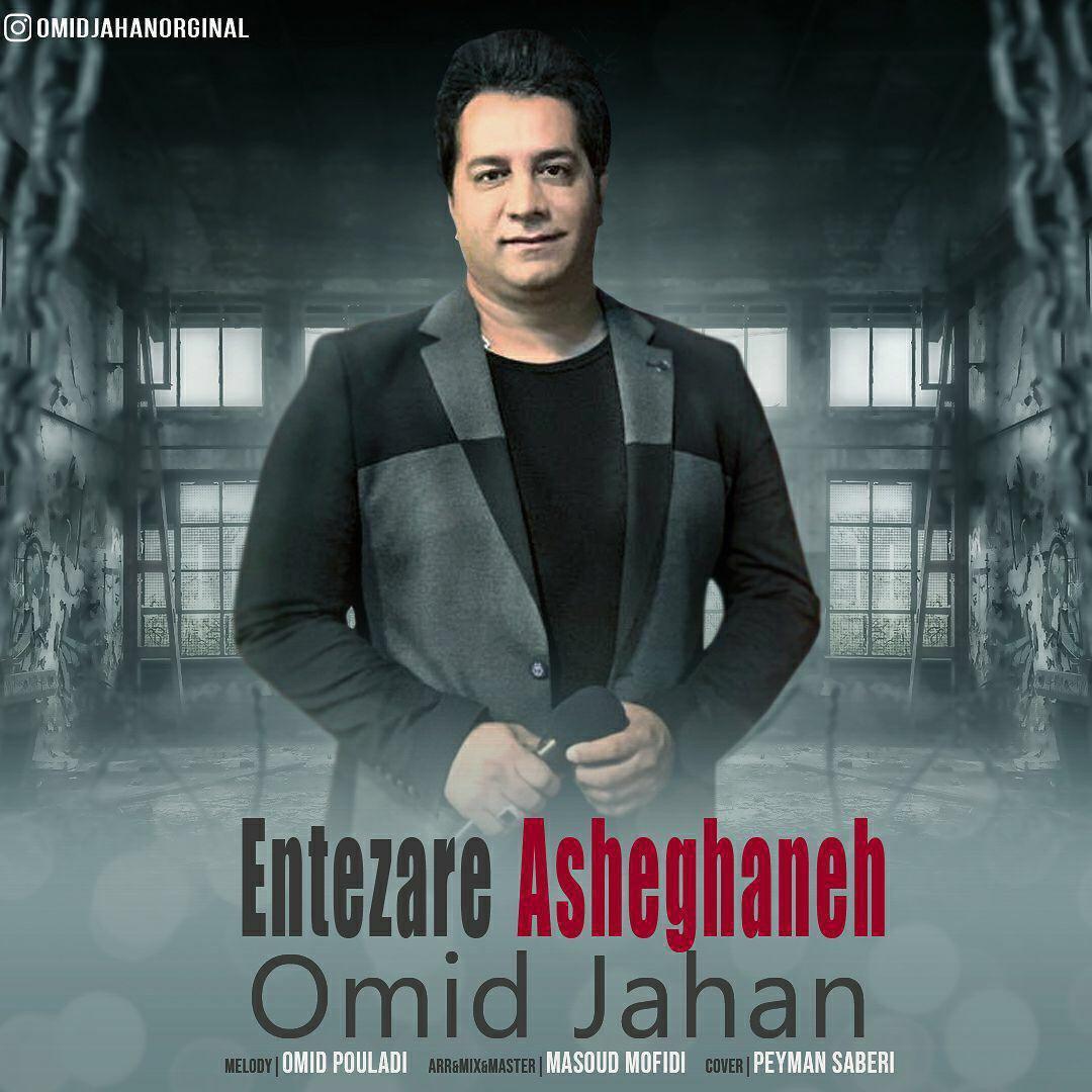 Omid Jahan - Entezare Asheghaneh Music | آهنگ امید جهان - انتظار عاشقانه