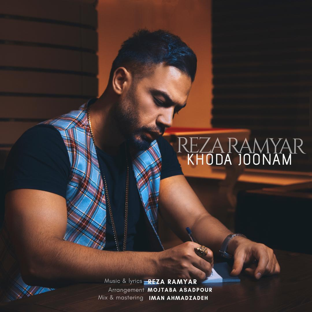 Reza Ramyar - Khoda Joonam Music | آهنگ رضا رامیار - خدا جونم