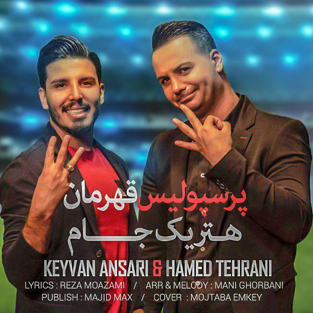 Keyvan Ansari - Perspolis Music   آهنگ کیوان انصاری و حامد تهرانی - پرسپولیس
