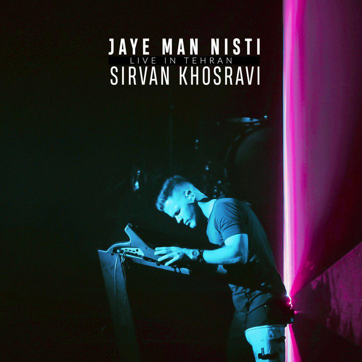 Sirvan Khosravi – Jaye Man Nisti (Live)