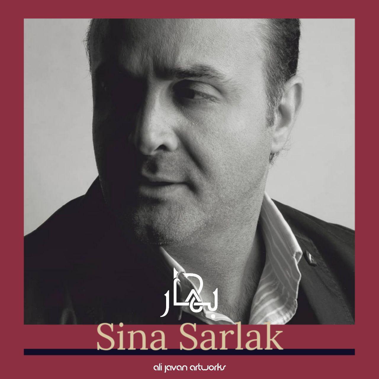 Sina Sarlak - Bahar Music | آهنگ سینا سرلک - بهار