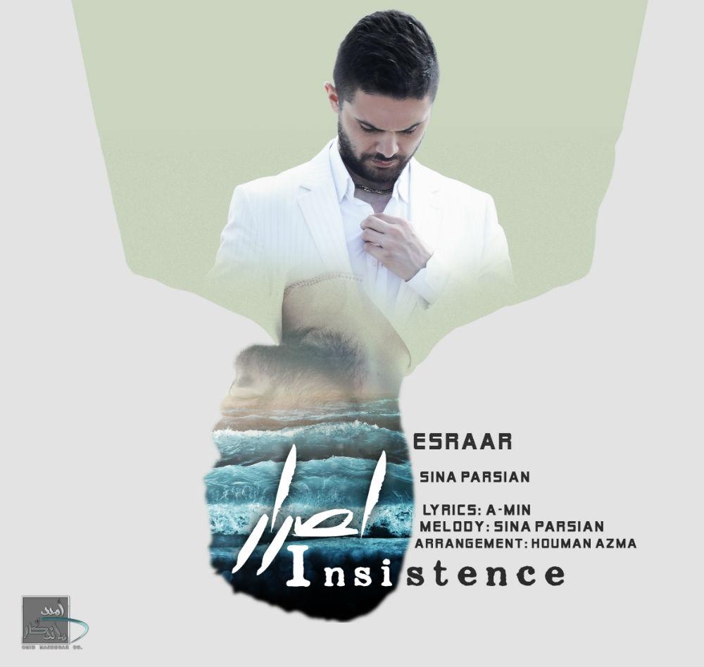 Sina Parsian - Esrar Music | آهنگ سینا پارسیان - اصرار