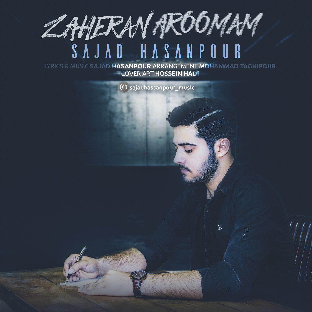 Sajad Hasanpour - Zaheran Aroomam Music   آهنگ سجاد حسن پور - ظاهرا آرومم
