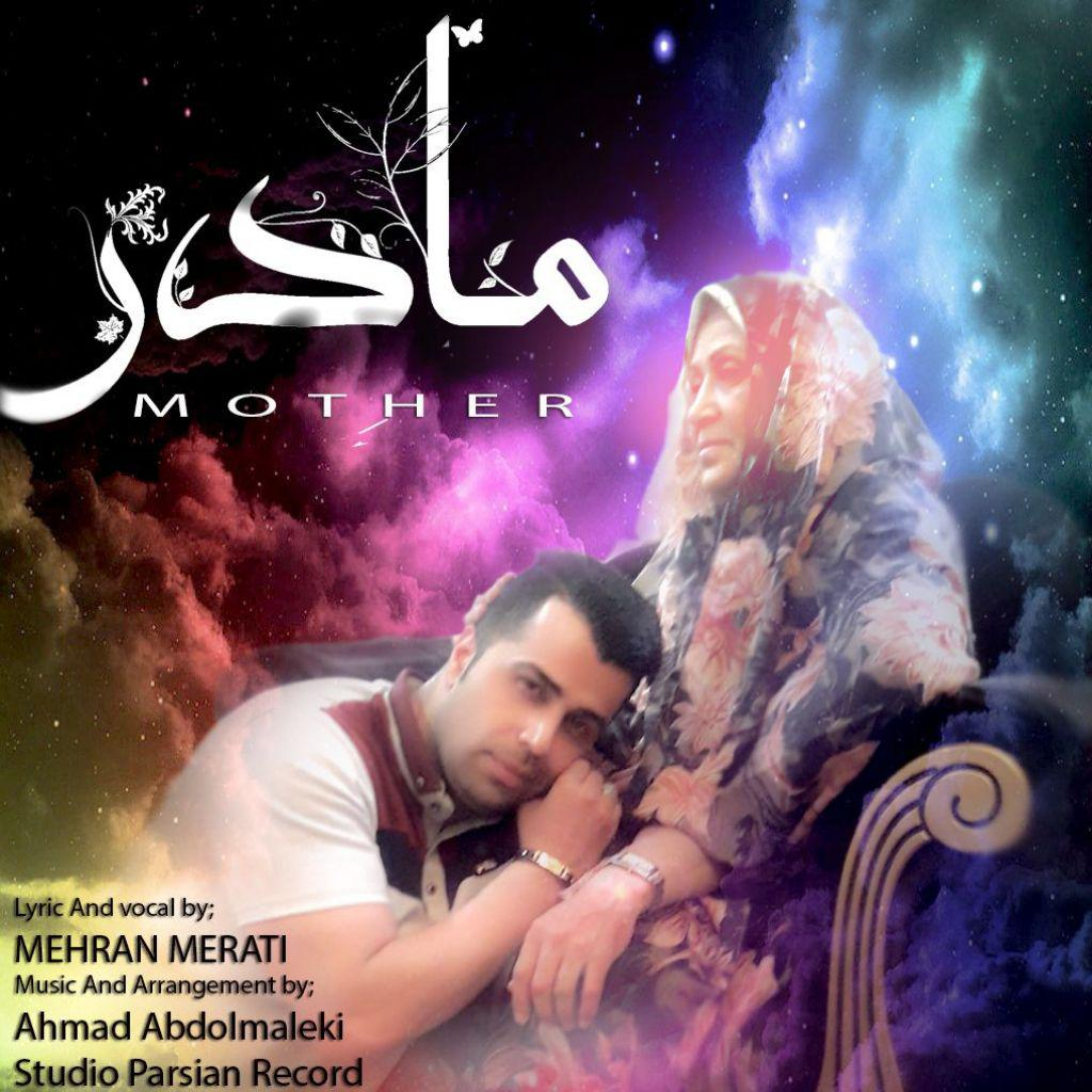 Mehran Merati - Madar Music | آهنگ مهران مرآتی - مادر