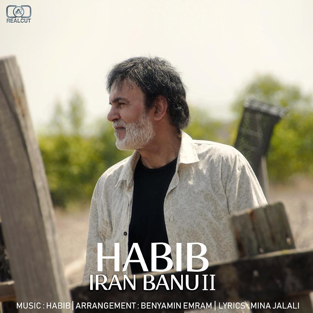 Habib - Iran Bano (New Version) Music | آهنگ حبیب - ایران بانو (ورژن جدید)