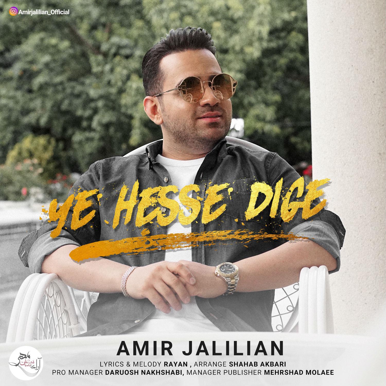 Amir Jalilian – Ye Hesse Dige