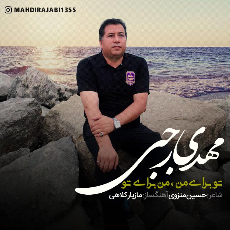 Mahdi Rajabi - To Baraye Man,Man Baraye To Music   آهنگ مهدی رجبی - تو برای من من برای تو