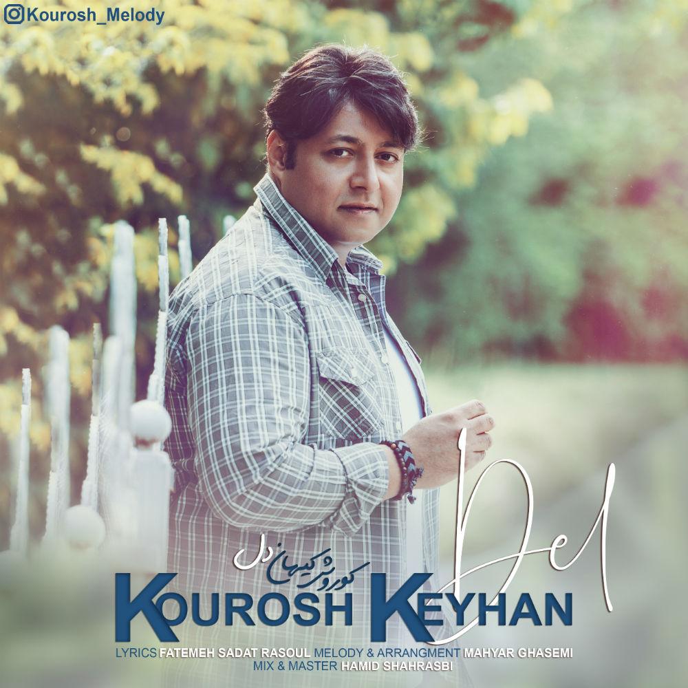 Kourosh Keyhan - Del Music | آهنگ کوروش کیهان - دل
