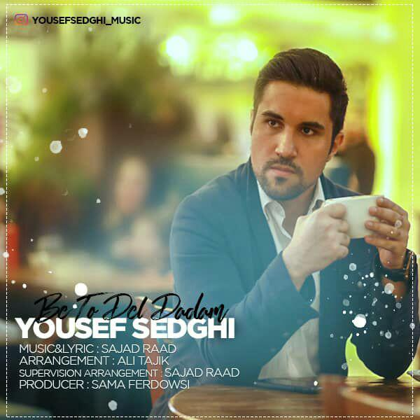 Yousef Sedghi - Be To Del Dadam Music | آهنگ یوسف صدقی - به تو دل دادم
