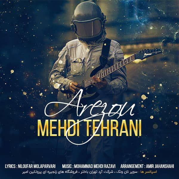 Mehdi Tehrani - Arezou Music   آهنگ مهدی تهرانی - آرزو
