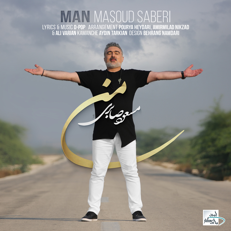 Masoud Saberi - Man Music   آهنگ مسعود صابری به نام من - من
